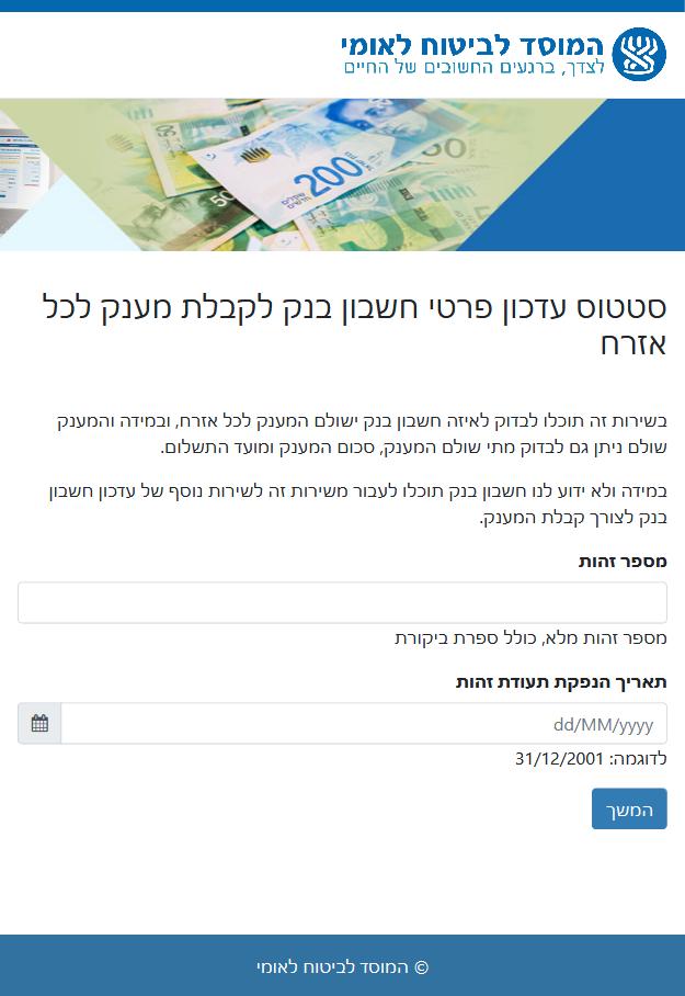 דף עדכון פרטי חשבון בנק לקבלת מענק 🖼️ אתר המוסד לביטוח לאומי