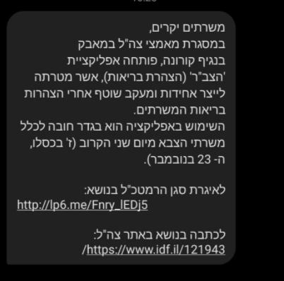"""סמס מצה""""ל על שימוש באתר הצב""""ר"""