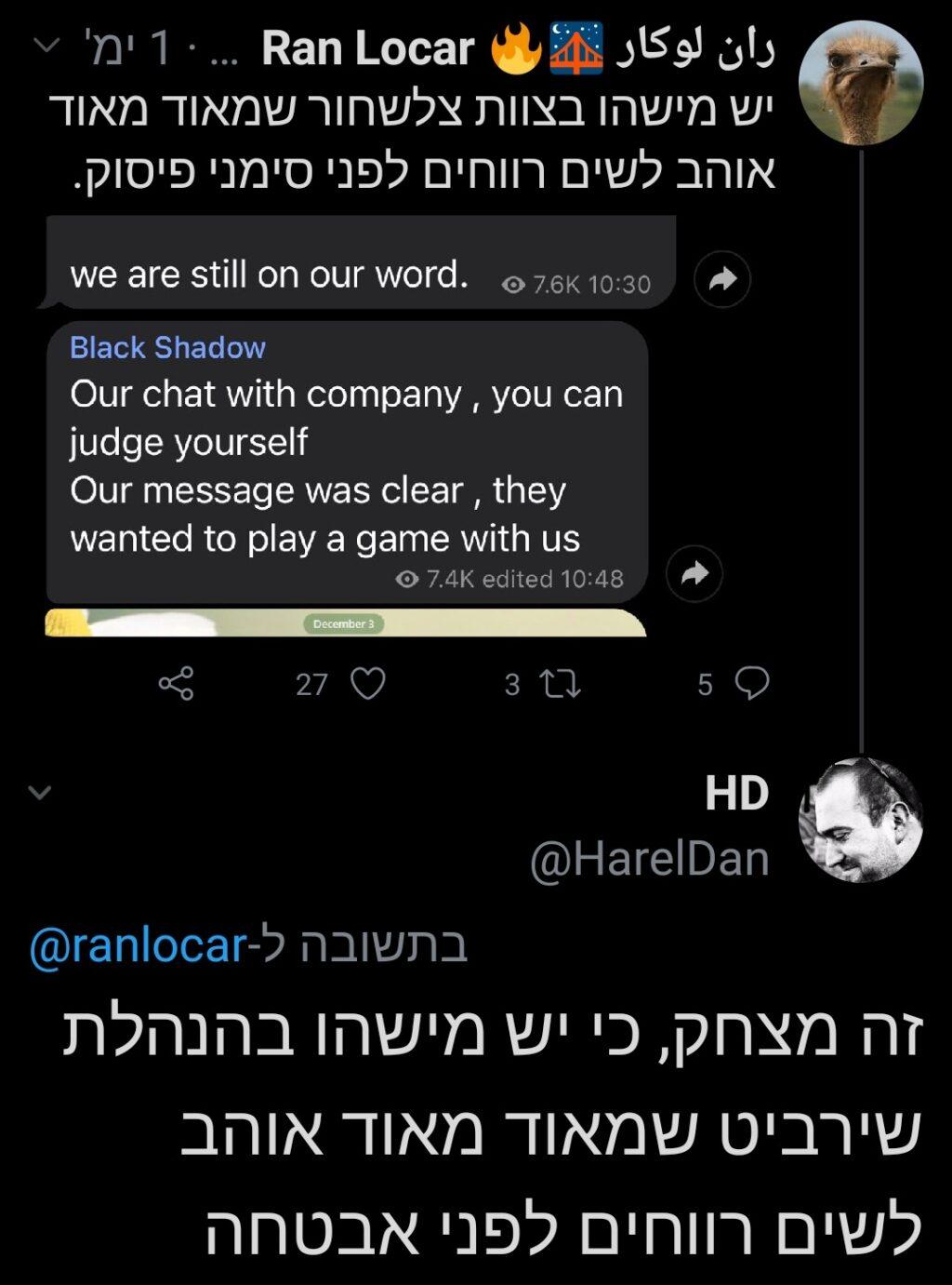 בדיחת שירביט - רן לוקאר והראל דן