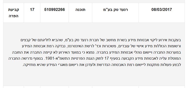 הפקרת סייבראבטחה ופרטיות שביצעה רנעד 🖼️ אתר משרד המשפטים