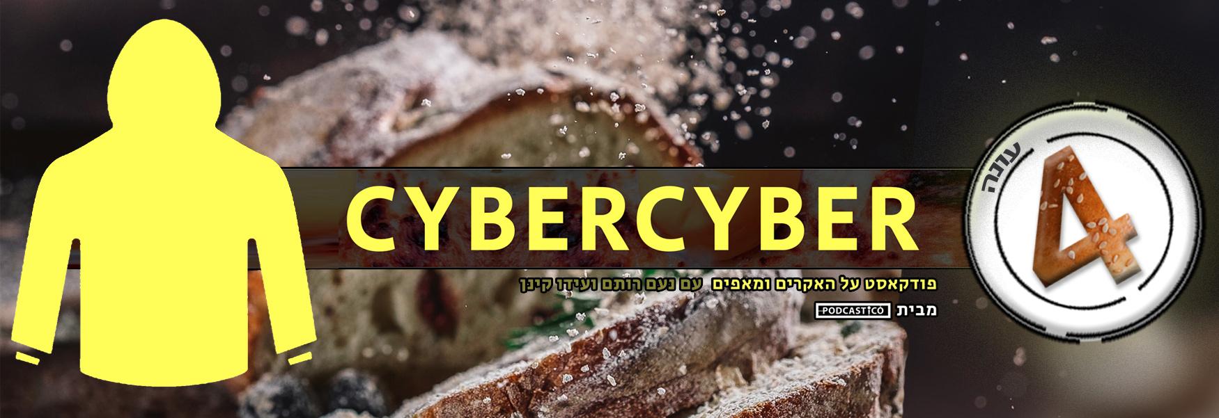 סייברסייבר – פודקאסט על האקרים ומאפים – CyberCyber